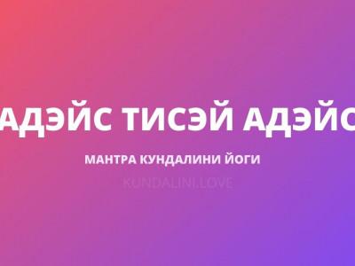 Адэйс Тисэй Адэйс