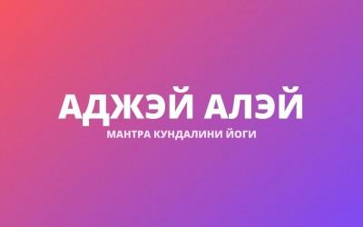 Аджэй Алэй