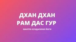Дхан Дхан Рам Дас Гур