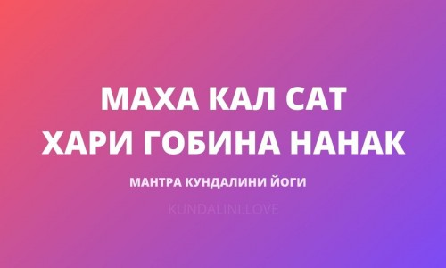 Маха Кал Сат Хари Гобина Нанак