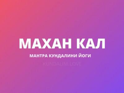 Махан Кал