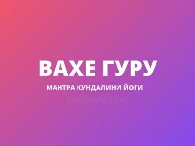 Вахе Гуру (Мантра Экстаза, Гурмантра)