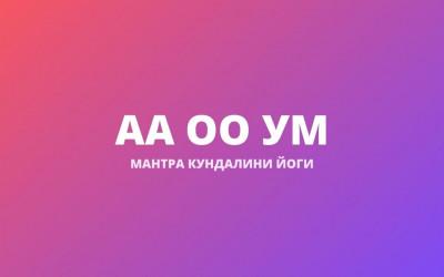 АА ОО УМ