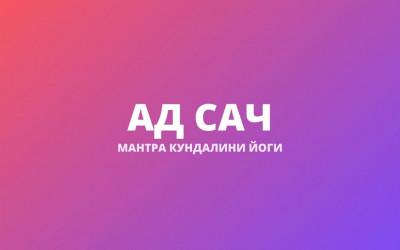 Ад Сач (Кундалини Шакти Мантра)