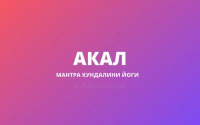Акал (Акаал)