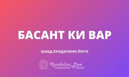 Басант Ки Вар (Шабд миллионера)