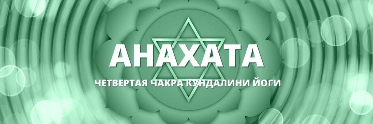 Анахата чакра (Четверная чакра, Сердечный центр)