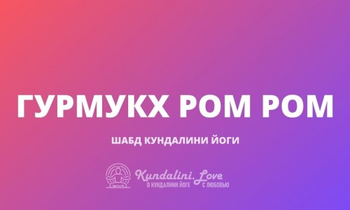 Гурмукх Ром Ром