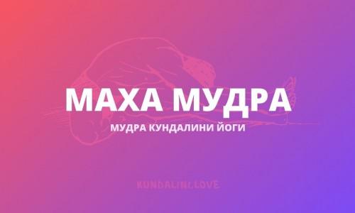Маха Мудра