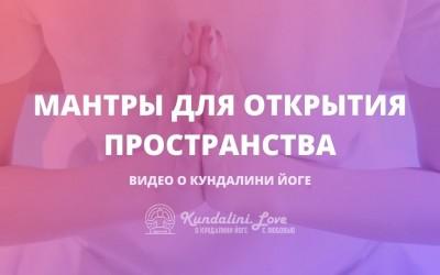 Настройка на практику Кундалини Йоги