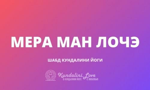 Мера Ман Лочэ