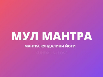 Мул Мантра