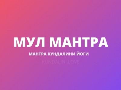 Мул Мантра