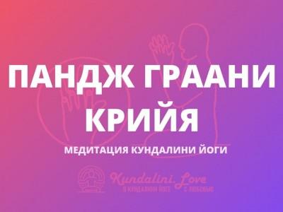 Пандж Граани Крийя