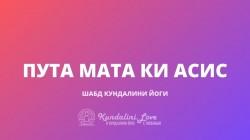Пута Мата Ки Асис