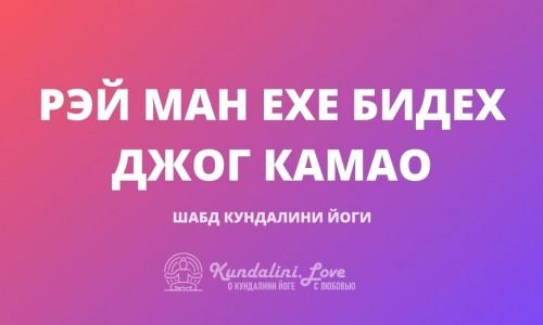 Рэй Ман Ехе Бидех Джог Камао
