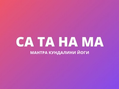 Са Та На Ма (Пандж Шабад Мантра)