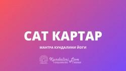 Сат Картар