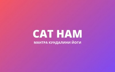 Сат Нам
