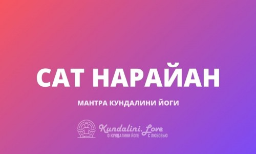 Сат Нарайан (Чотэй Глад Мантра)