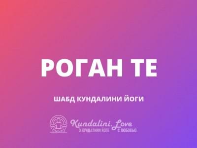 Роган Те