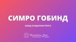 Симро Гобинд