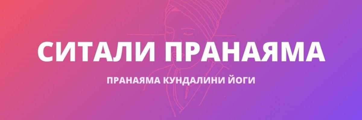 Ситали Пранаяма