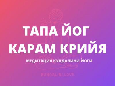 Тапа Йог Карам крийя