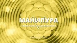 Манипура чакра (Третья чакра, Пупочный центр)